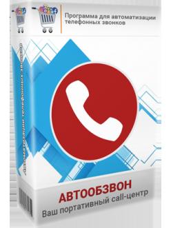 "Программа ""АВТООБЗВОН PRO"" - Ваш портативный Call-центр!"